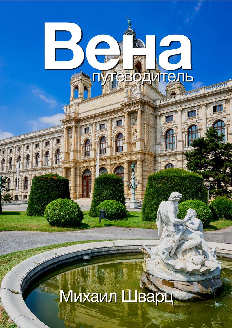 Скачайте маршруты по Вене