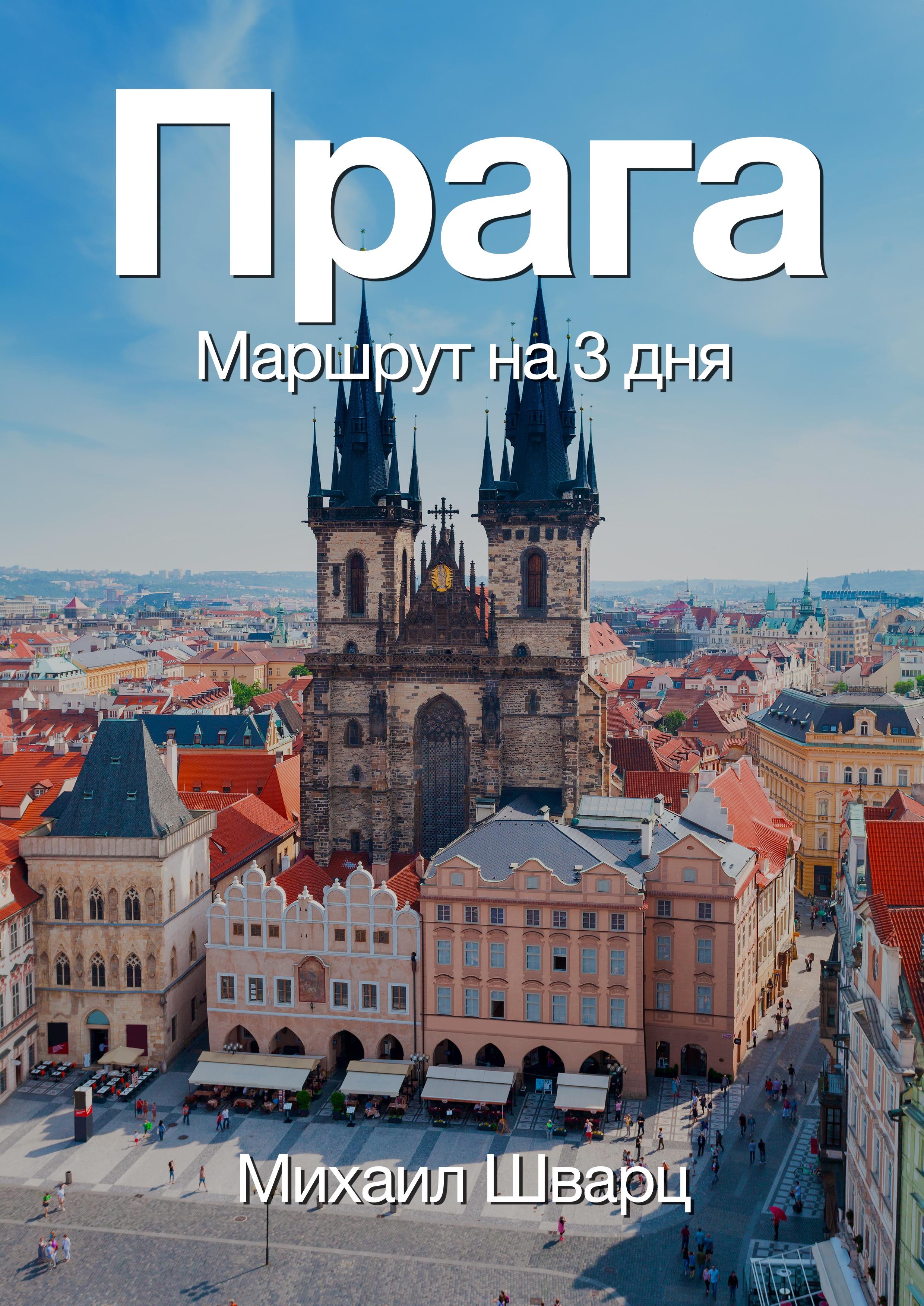 Путеводитель по Праге