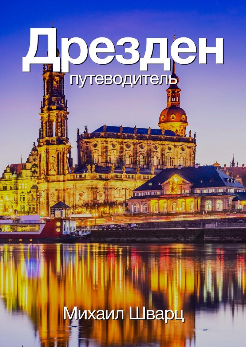 Путеводитель по Дрездену