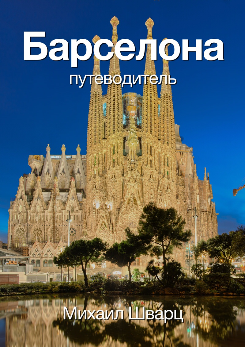 Скачайте путеводитель по Барселоне